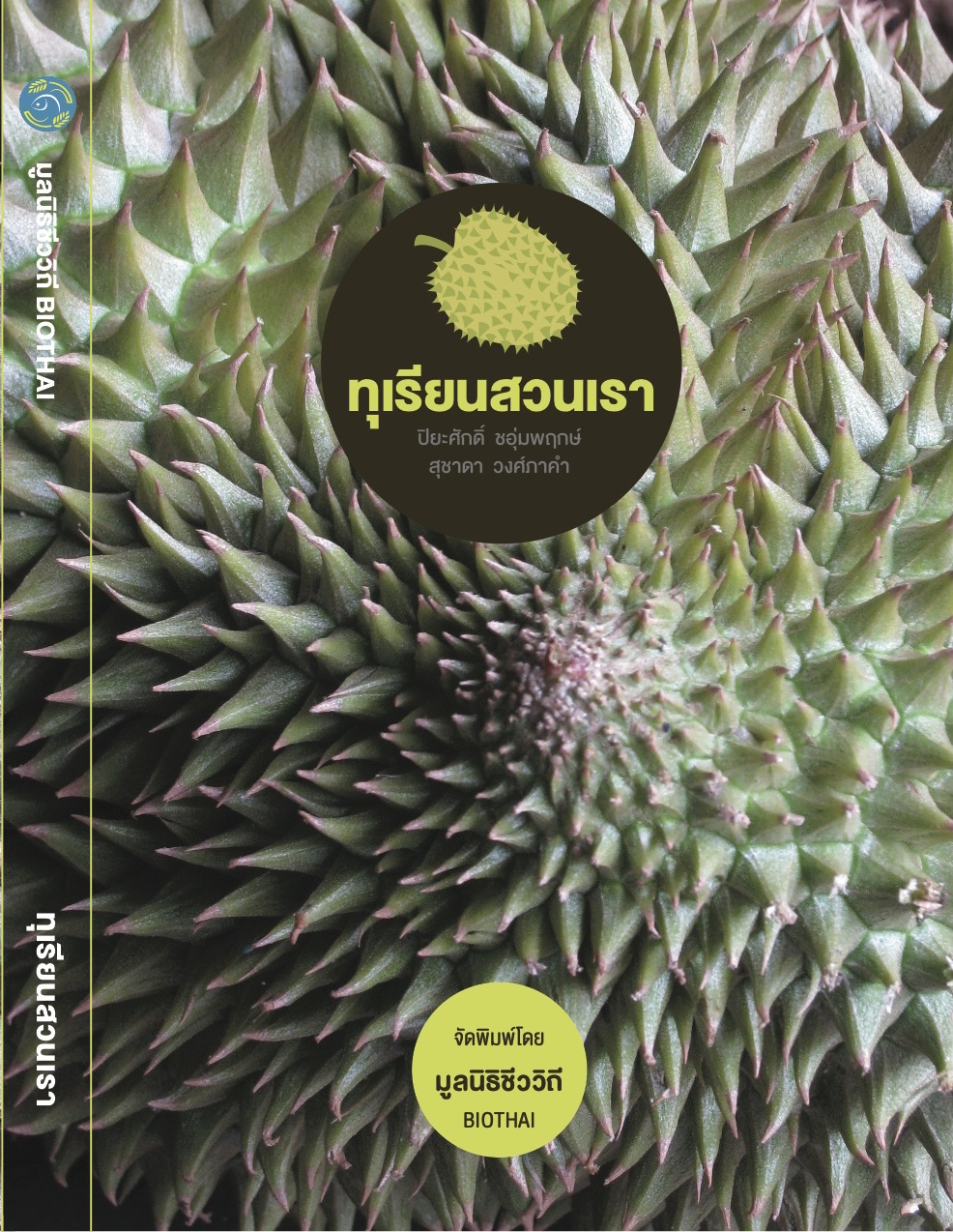 DURIAN COVER2