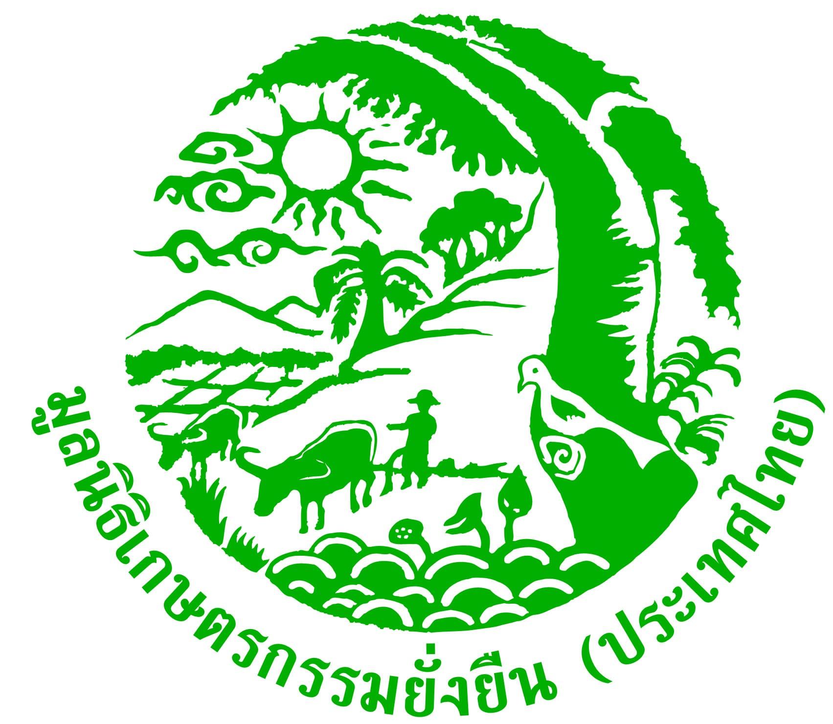 มูลนิธิเกษตรกรรมยั่งยืน(ประเทศไทย)